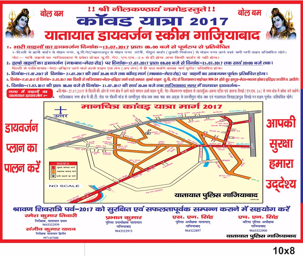 Road Diversions In Ghaziabad Due To Kanwar Yatra - Ghaziabad map